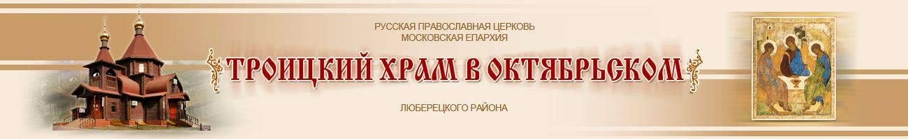 Троицкий храм в Октябрьском